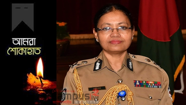 Additional IGP Rowshan Ara dies in Congo road accident