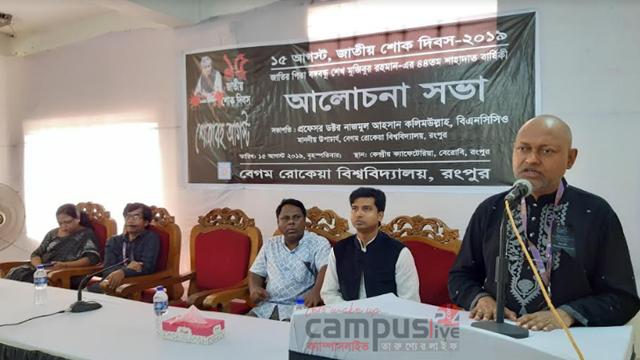 Rokeya University observes National Mourning Day