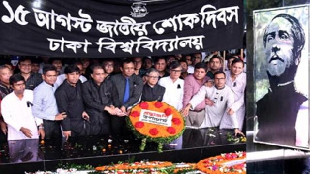 DU observes National Mourning Day