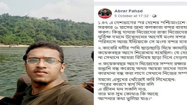 Buet student Abrar beaten to death: Critical FB post costs him his life?