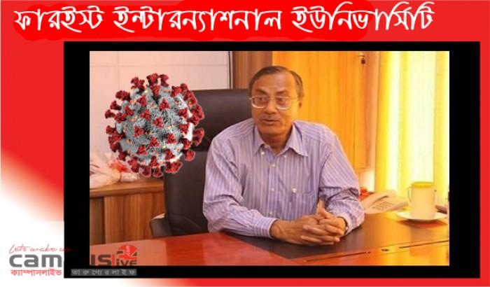 Fareast University's VC Najmul Kabir dies of Covid-19