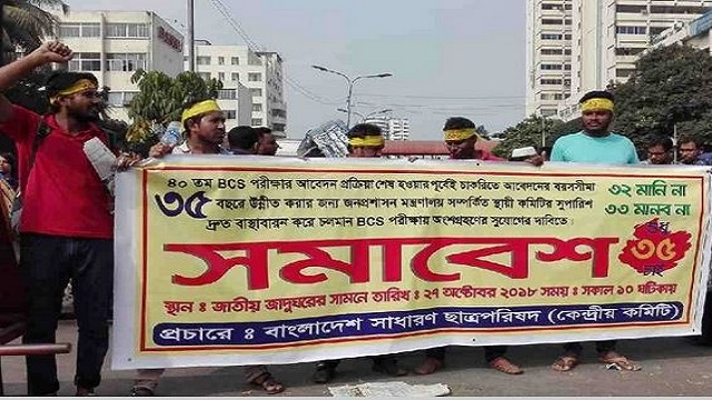 "A group of students and job seekers under the banner of ""Bangladesh Sadharan Chhatra Parishad"" on Saturday block Shahbagh intersection demanding extension of age limit for entry into government jobs to 35 from 30."