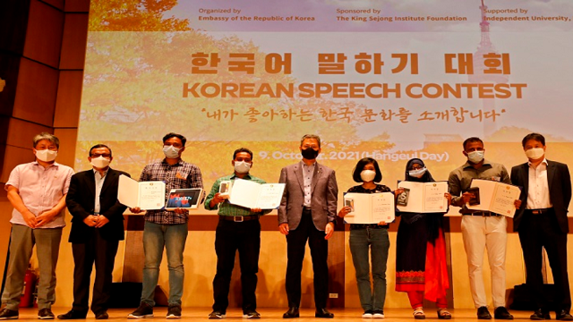 Korean Speech Contest held at IUB on Korean Language Day